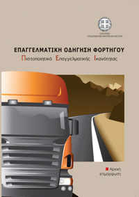 ΠΕΙ(Γ) - φορτηγού